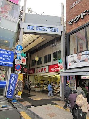 小倉中央商店街の入り口