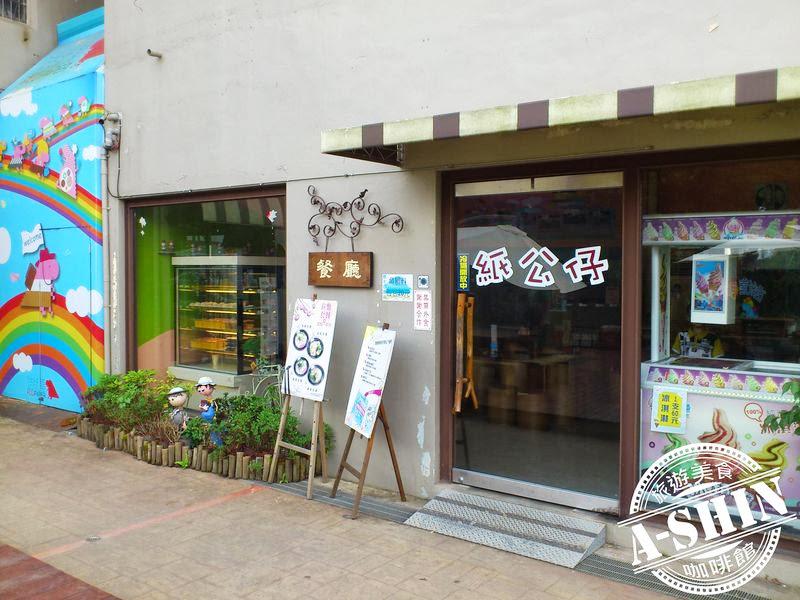 造紙龍手創館-紙餐廳