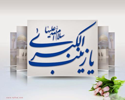 Zainab Adam