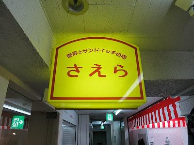 喫茶店さえらの看板