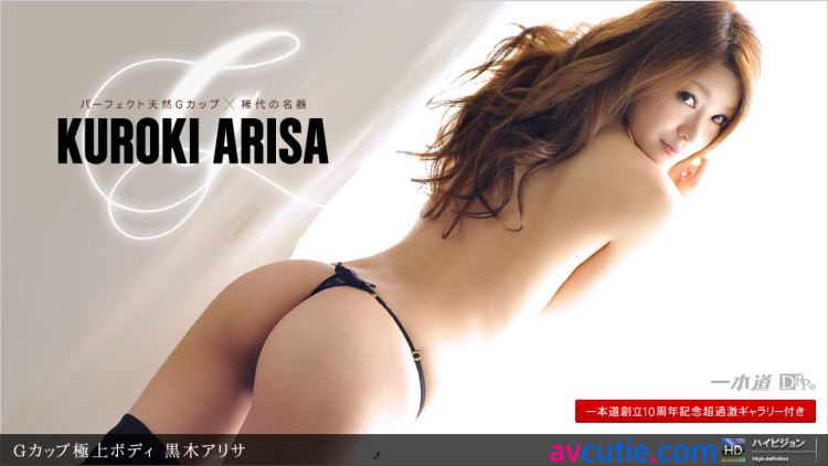 1pondo.Drama.Collection.Arisa.Kuroki.071511_136