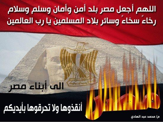 سبب تسمية مصر بهذا الاسم و لماذا لقبت بام الدنيا