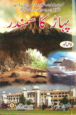 Pahar Ka samundar by Ishtiaq Ahmed