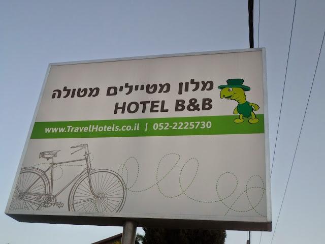 מלון מטיילים מטולה- כל מה שאתם צריכים לטיול משפחתי...