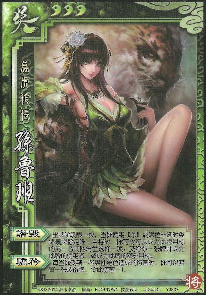 Sun Lu Ban 5