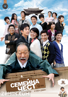 Vinh Quang Gia Tộc - Family's Honor (2008) Poster