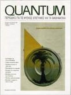 QUANTUM - τεύχος Ιουλ.-Αυγ. 1997