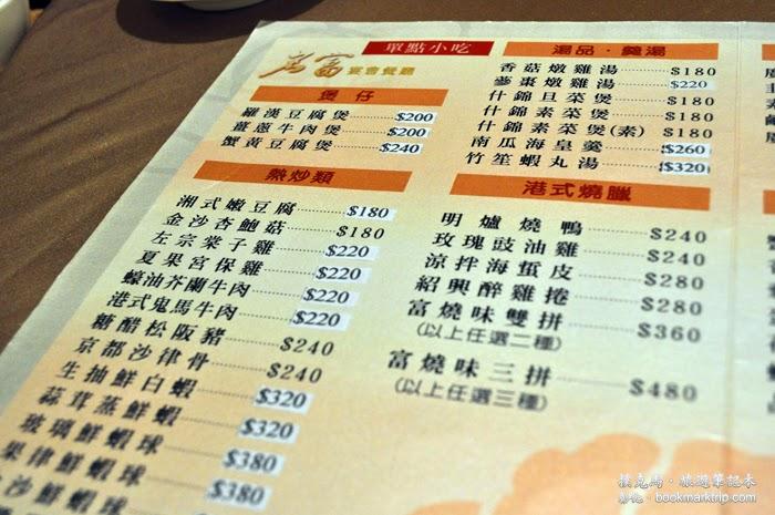 名富宴會餐廳菜單