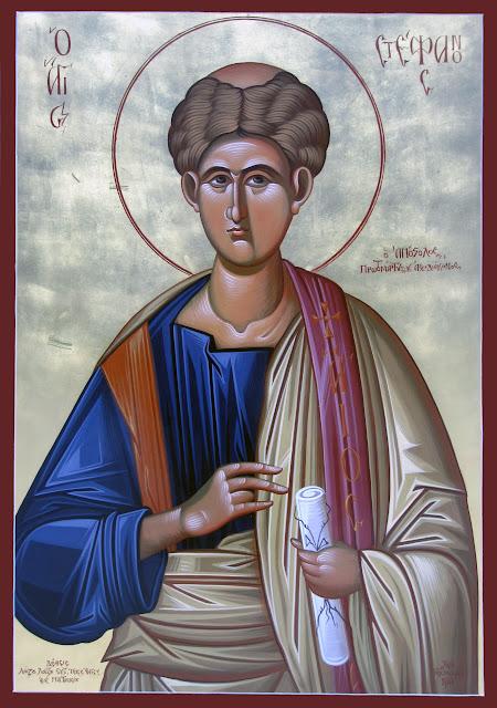 Ο Άγιος Απόστολος κ Πρωτομάρτυς Στέφανος, The martyr Saint Stephen, Мученика святого Стефана