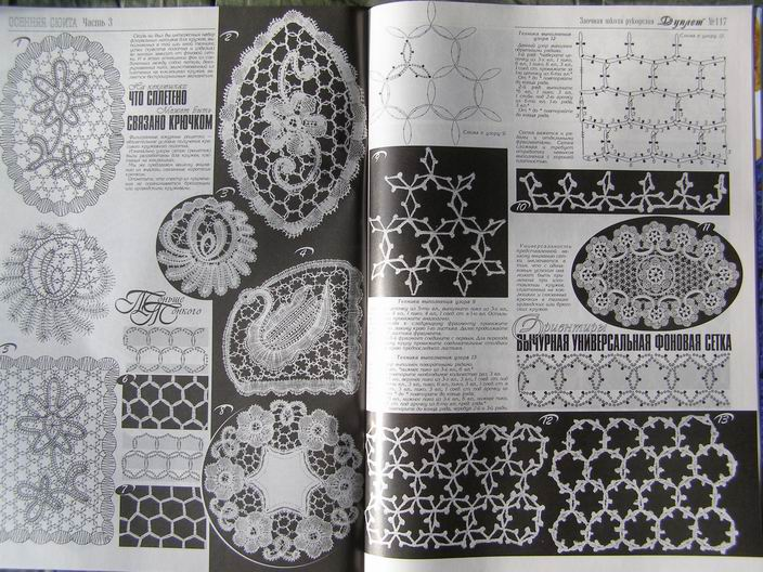 Creative Crochet Magazine : ... questions welcome unique creative crochet patterns magazine duplet 117