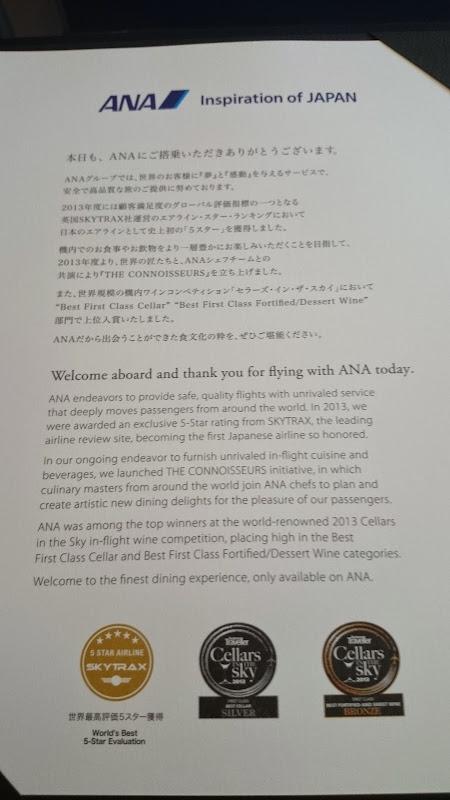 DSC 0870 - REVIEW - ANA : First Class - Tokyo Narita to London (B77W)