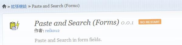 フォームで開くコンテキストメニューに「貼り付けて検索」を追加する Firefoxアドオン Paste and Search (Forms) 0.0.1