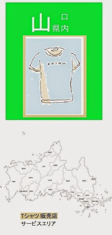 山口県内のTシャツ販売店情報・記事概要の画像