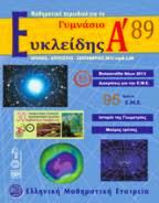 Ευκλείδης A - τεύχος 89