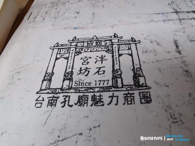 泮宮石坊文化商圈的紀念章