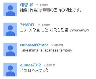 竹島動画に韓国人が来襲している例