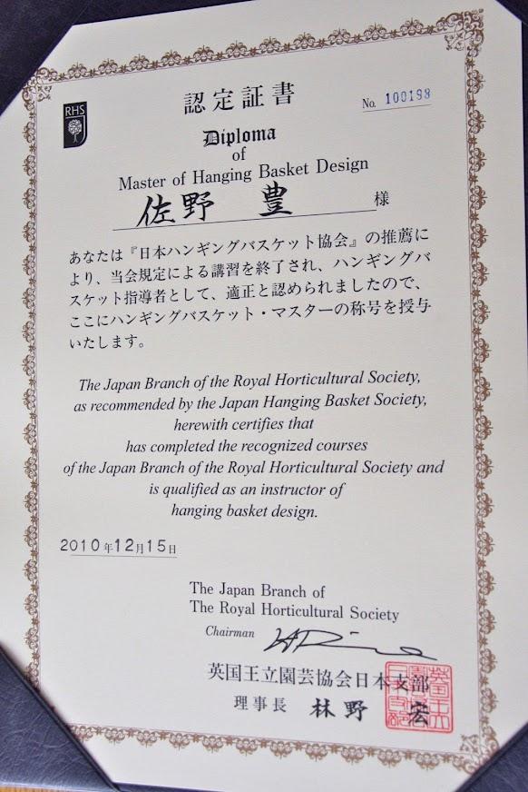 佐野豊町長「RHSJ ハンギングバスケットマスター」の認定証