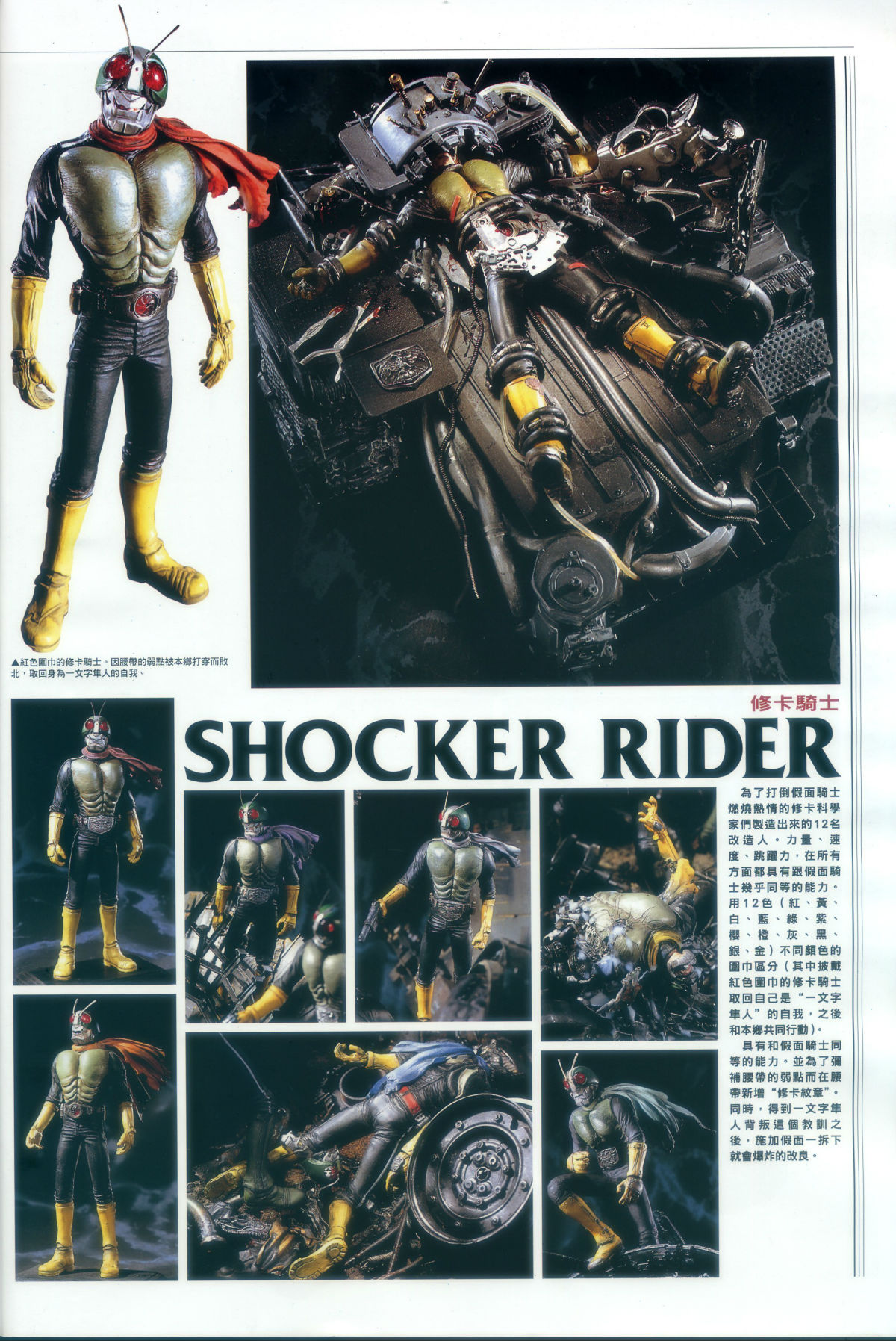 Shocker Riders