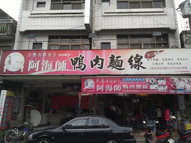 土庫-六十年老店的阿海師鴨肉麵線