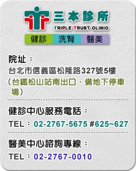 三本診所地址與服務專線
