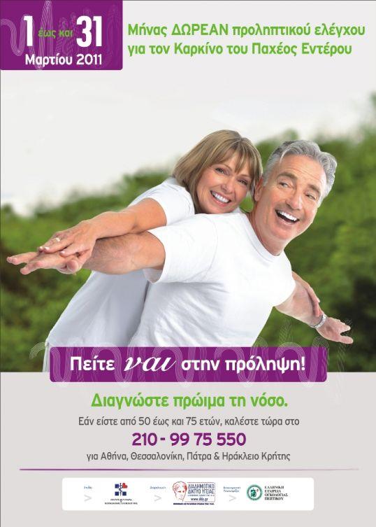 ο επιζών του καρκίνου σε απευθείας σύνδεση dating