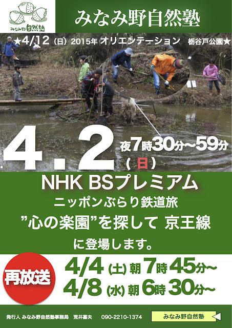 みなみ野自然塾TV放送紹介日:4/2 19:30-20:00