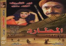 فيلم المطارد