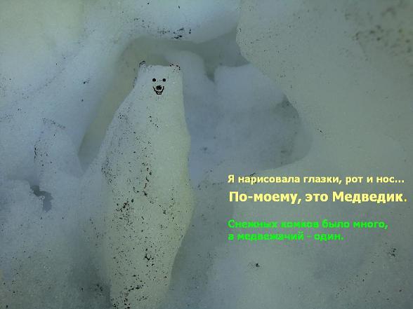 снежный медведь
