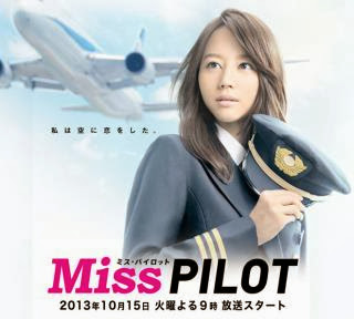 Miss Pilot - I Feel in Love with the Sky Poster