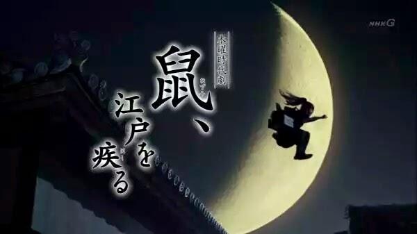 日劇:《鼠馳江戶》赤川次郎小說,瀧澤秀明主演