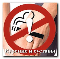 Изображение - Могут ли болеть суставы от курения kurenie-i-sustavi