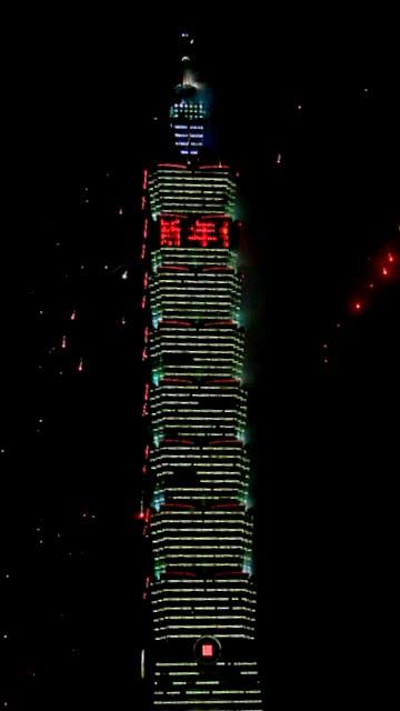 2013年台北101跨年煙火(2013 Taipei 101 Fireworks)