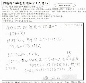ビーパックスへのクチコミ/お客様の声:M,M 様(大阪府枚方市)/フォルクスワーゲン ゴルフトゥーラン