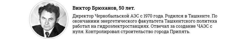 Время 01-30 авария, история, факты, чернобыль