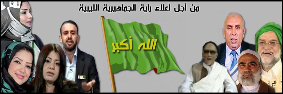 جنود الفاتح -ليبيا الخضراء- اف ام