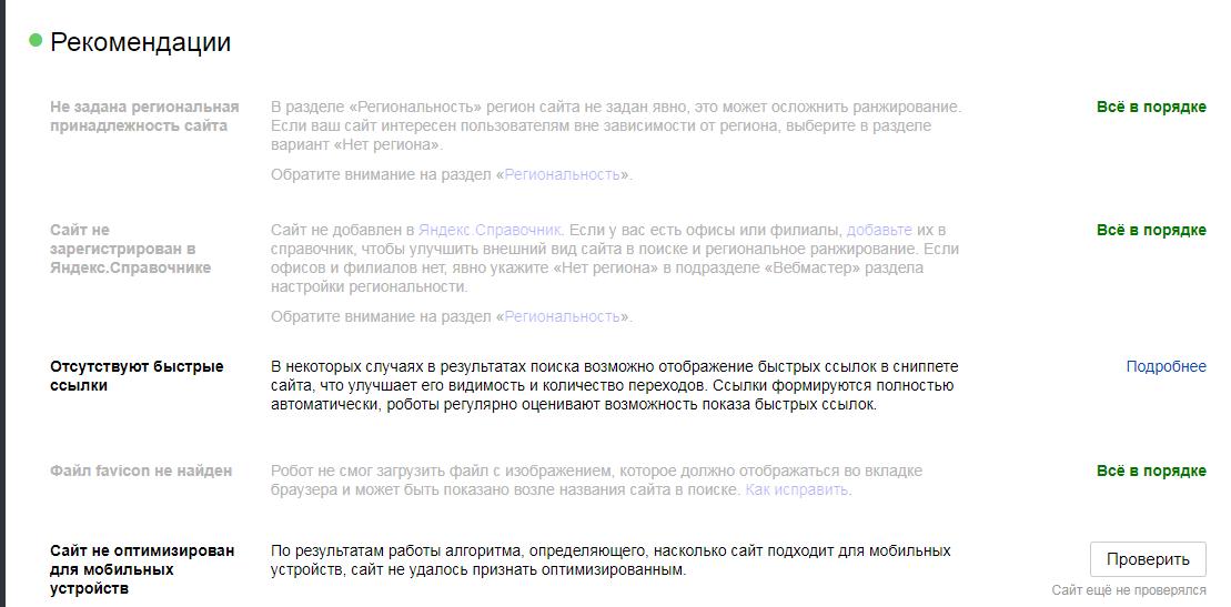 Рекомендации для сайта в Яндекс Вебмастере