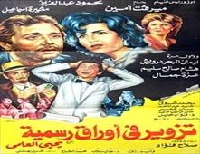 فيلم تزوير في اوراق رسمية