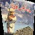 پہاڑوں کا بیٹا مصنف : ملک احمد سرور