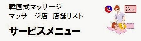 日本国内の韓国式マッサージ店情報・サービスメニューの画像