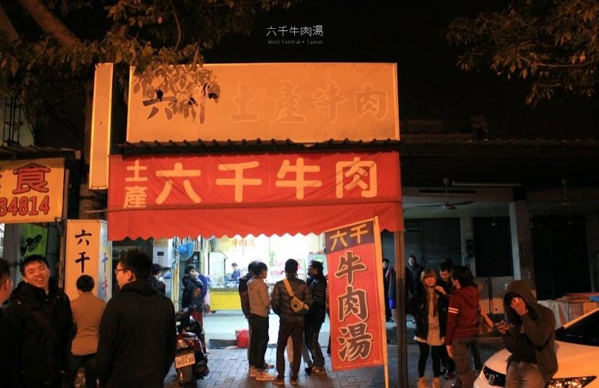 台南牛肉湯,六千牛肉湯-1