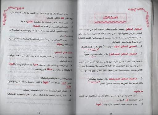الميسر في اللغة العربية 2متوسط وفق المنهاج الجديد Photo%2520010.jpg