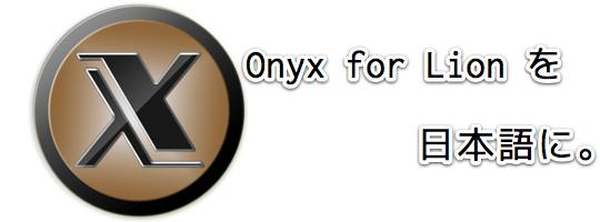 Onyx for Lion を日本語にする方法