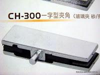 裝潢五金 品名:CH-300-一字型夾角(小型) 規格:164*51*32MM 顏色:亮面/砂面 玖品五金