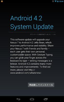 Nexus7 Android4.2.1