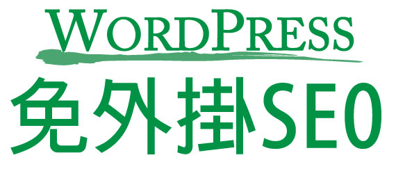 Wordpress免外掛SEO