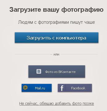 фотострана регистрация бесплатно