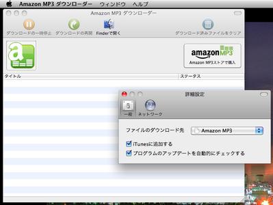 AmazonMP3_4