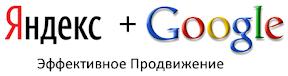 Яндекс + Google = Эффективное продвижение