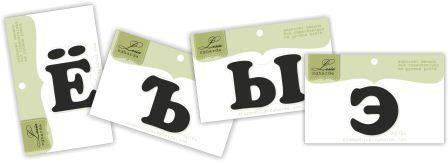 штампы буквы русского алфавита