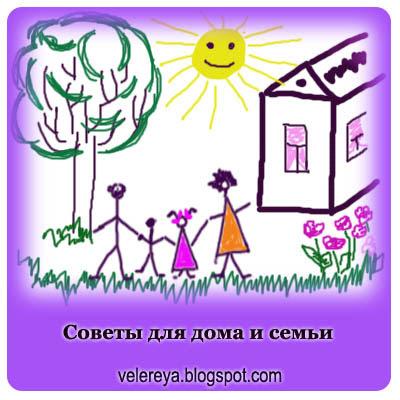Советы для дома и семьи